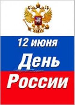 Плакат на 12 июня День России ПЛ-16