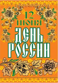 Плакат на 12 июня День России ПЛ-42