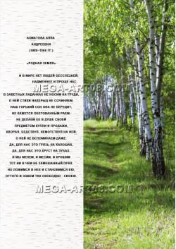 Постер стихи о России ПЛ-96