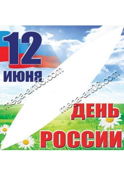 Угловая наклейка к 12 июня ВК-3