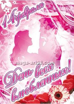 Постер на 14 февраля ПЛ-8