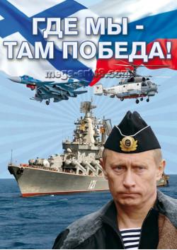 "Плакат из серии ""Защитим Отечество"" - ПЛ-133"