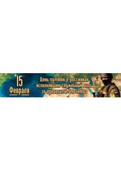 Баннер к 15 февраля БГ-1