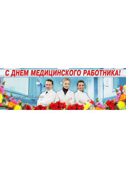 Билборд на День медицинского работника ББ-4