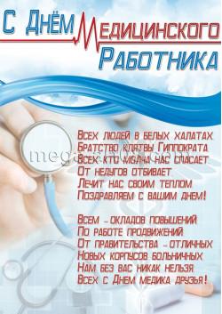 Плакат на День медицинского работника ПЛ-8