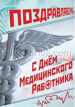 Плакат на День медицинского работника ПЛ-9