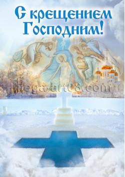 Постер на Крещение Господне - ПЛ-1