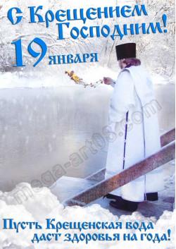 Плакат на Крещение Господне - ПЛ-2
