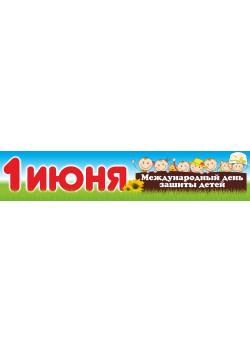 Баннер к 1 июня БГ-3