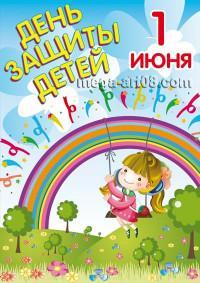 Плакаты на День защиты детей