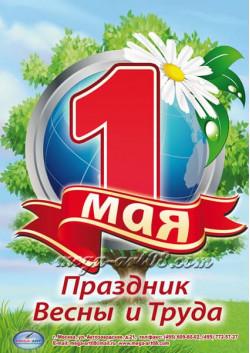 Плакат на 1 Мая Праздник Весны и Труда ПЛ-10