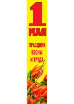 Баннер к 1 мая БВ-24