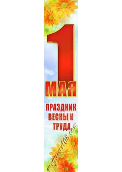 Баннер на 1 мая БВ-5