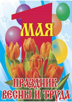 Плакат к 1 Мая Праздник Весны и Труда ПЛ-62