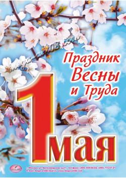 Плакат на 1 Мая Праздник Весны и Труда ПЛ-7