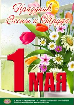 Плакат на 1 Мая Праздник Весны и Труда ПЛ-2