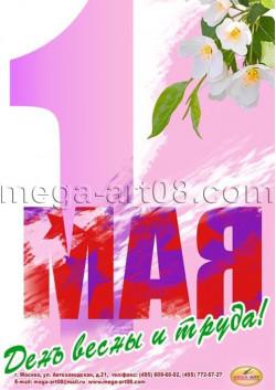 Плакат на 1 Мая Праздник Весны и Труда ПЛ-3