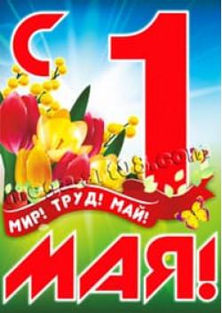 Плакат к 1 Мая ПЛ-4