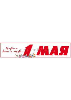Баннер к 1 мая БГ- 15