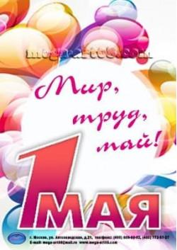 Плакат на 1 Мая Праздник Весны и Труда ПЛ-1