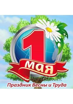 Заказать наклейку к 1 мая НК-9