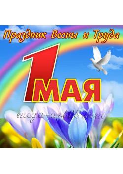Наклейка к 1 мая НК-8