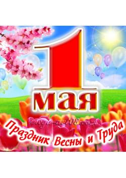 Наклейка к 1 мая НК-6