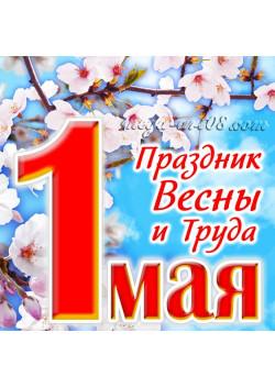 Наклейка к 1 мая НК-5
