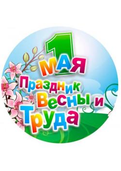 Стикер к 1 мая НК-47