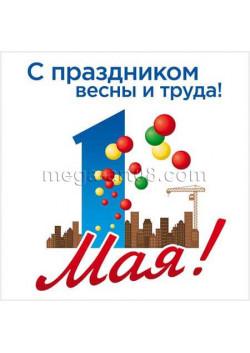 Наклейка на 1 мая НК-13