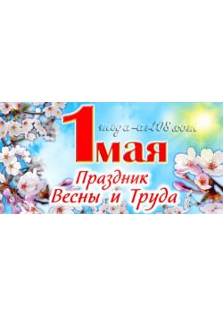 Открытка к 1 мая ОТ-6