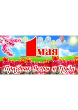 Открытка к 1 мая ОТ-5