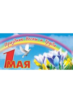 Открытка к 1 мая ОТ-7