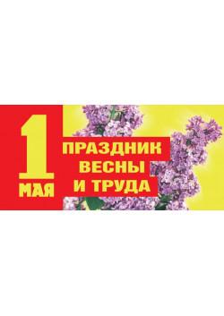 Открытка к 1 мая ОТ-11