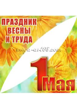 Угловая наклейка к 1 мая ВК-5