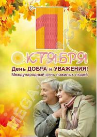 Плакаты на День пожилых людей