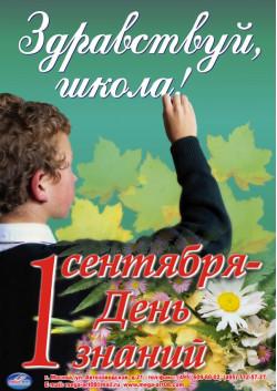 Плакат к 1 сентября (День знаний) ПЛ-5