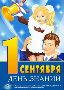 Плакат на 1 сентября ПЛ-31
