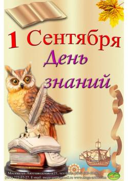 Плакат с 1 сентября - День знаний ПЛ-4