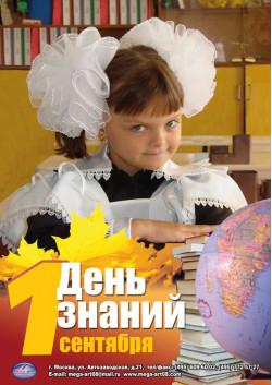 Плакат к 1 сентября (День знаний) ПЛ-3