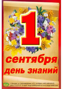 Плакат к 1 сентября ПЛ-8