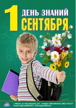 Плакат к 1 сентября ПЛ-2