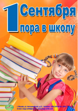 Плакат с Днем знаний ПЛ-7