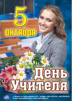 Плакат к Дню учителя Пл-1