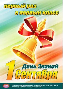 Плакат на 1 сентября ПЛ-10
