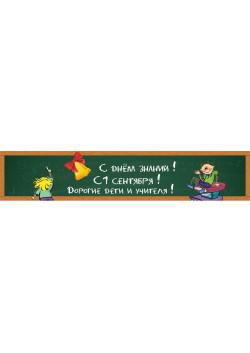 Баннер к 1 сентября БГ - 12