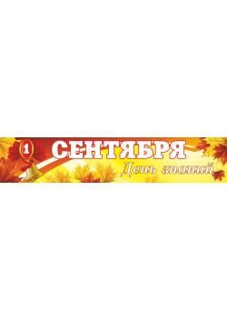 Баннер к 1 сентября БГ - 16
