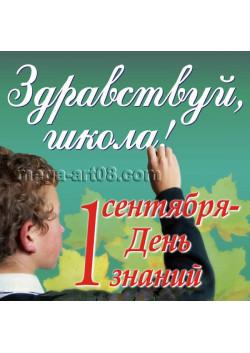 Наклейка на 1 сентября НК-5