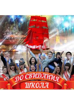 Наклейка на 1 сентября НК-19