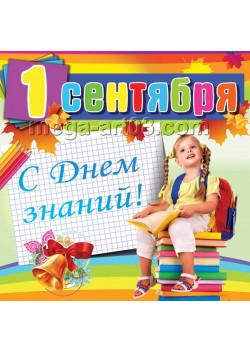 Наклейка на 1 сентября НК-9